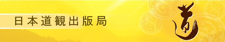 日本道観出版局
